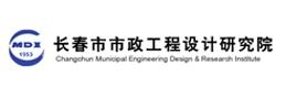 长春市市政工程设计研究院