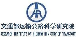 交通运输部公路科学研究院