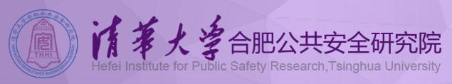 清华大学合肥研究院