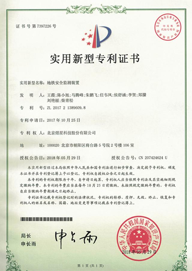 实用新型专利证书-地铁安全监测装置