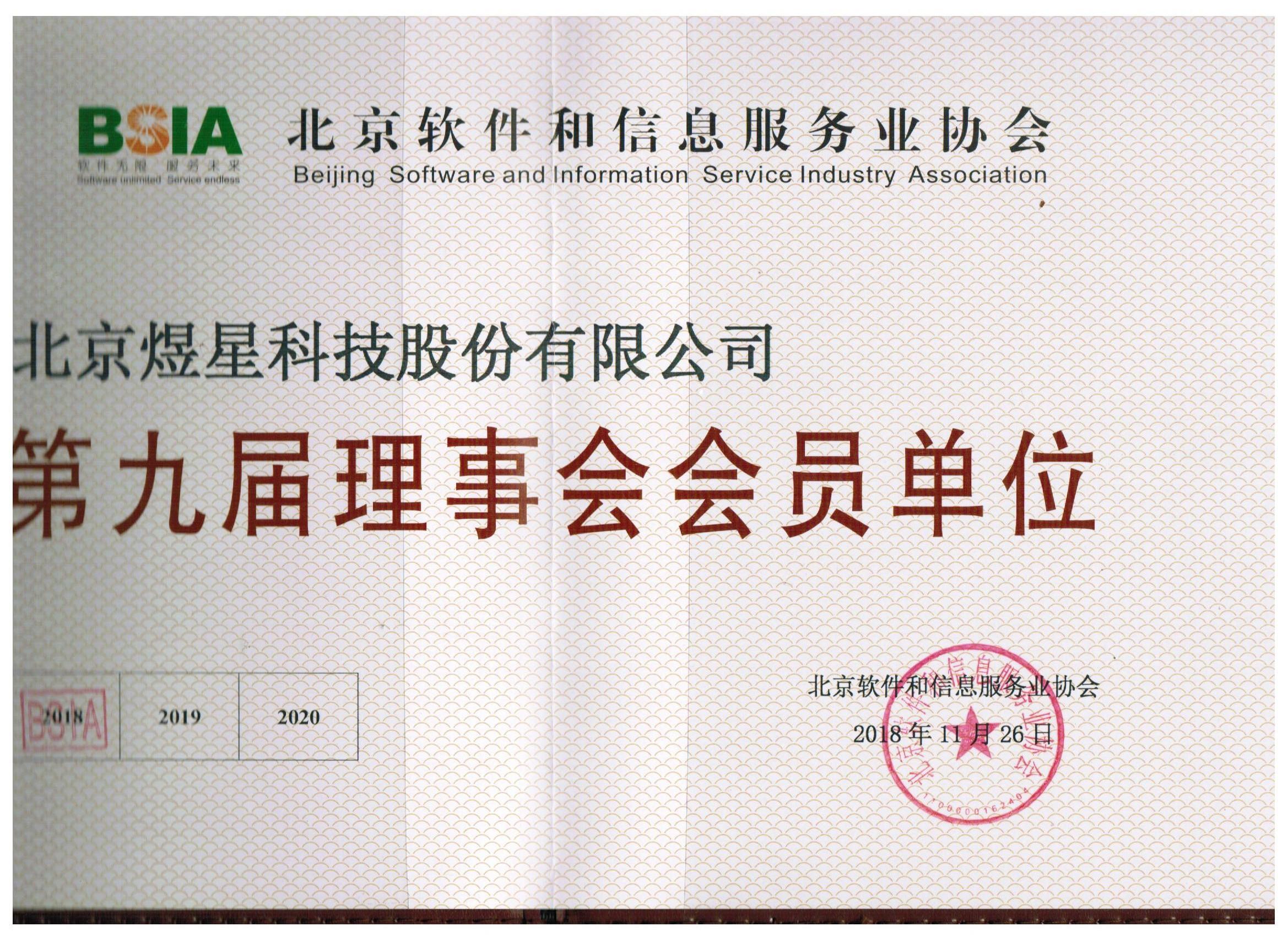 北京软件和信息服务业协会会员证书